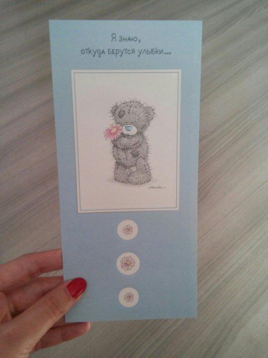 Открытки подруге с мишками тедди, картинки мерцающие открытки