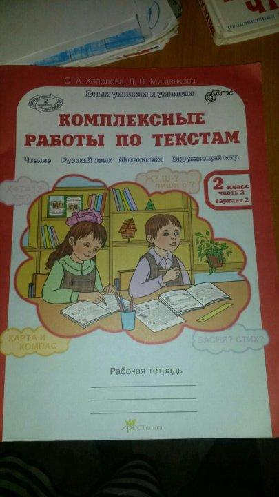 коваленко автор ответы класс работы 2 е.е иду решебник комплексные во