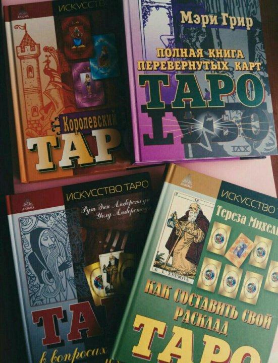 книги по обучению таро купить
