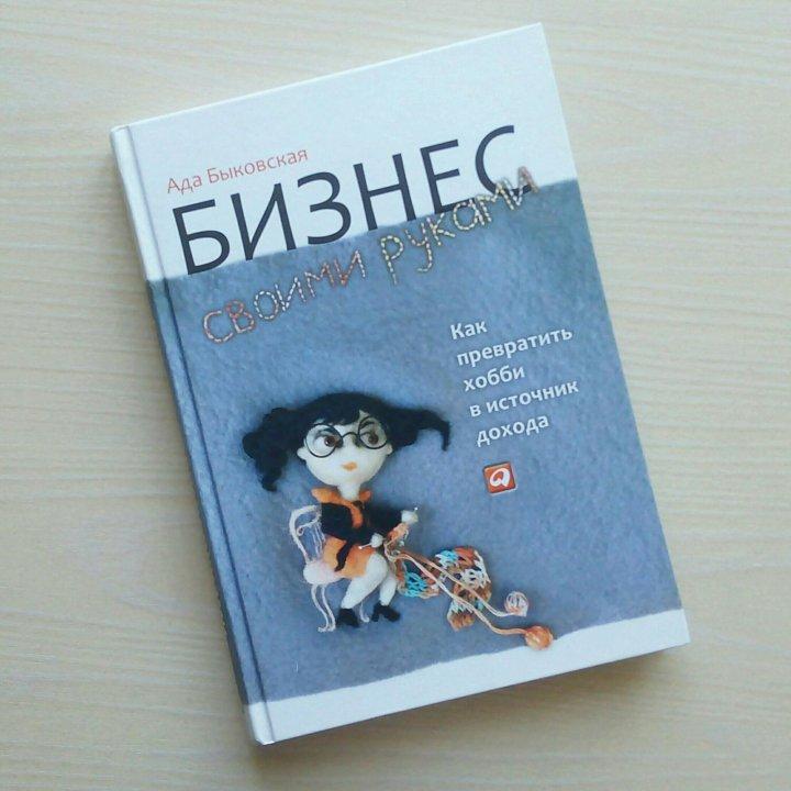 Книга бизнес своими руками 555