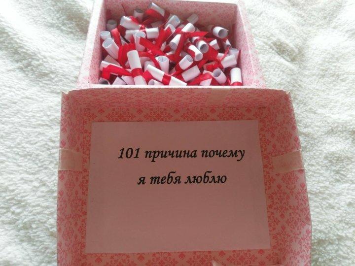 Открытка 1001 причина за что я тебя люблю