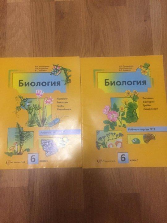 Гдз По Биологии 6 Класс Пономарева Скачать