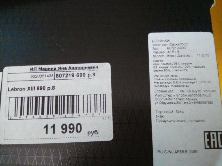c81c99d0e Баскетбольные кроссовки Nike LeBron 13 – купить в Лобне, цена 3 999 ...