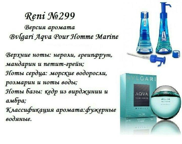 Рени парфюм официальный сайт каталог с картинками