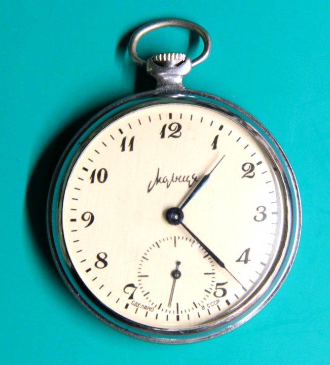 Ссср молния карманные скупка часы работы ломбарда в городе часы