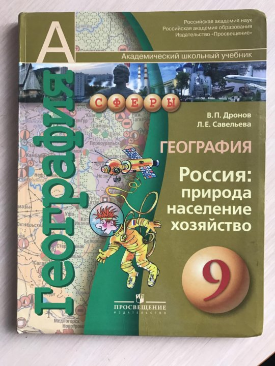 Гдз по географии за 6 класс дронов в.п савельева л.е учебник