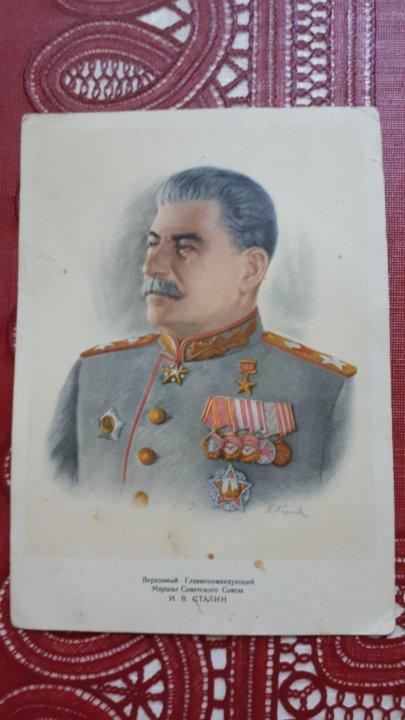 Стоимость открыток сталина