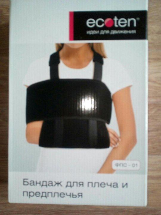 Бандаж на плечевой сустав эластичный челябинск почему болит сустав руки
