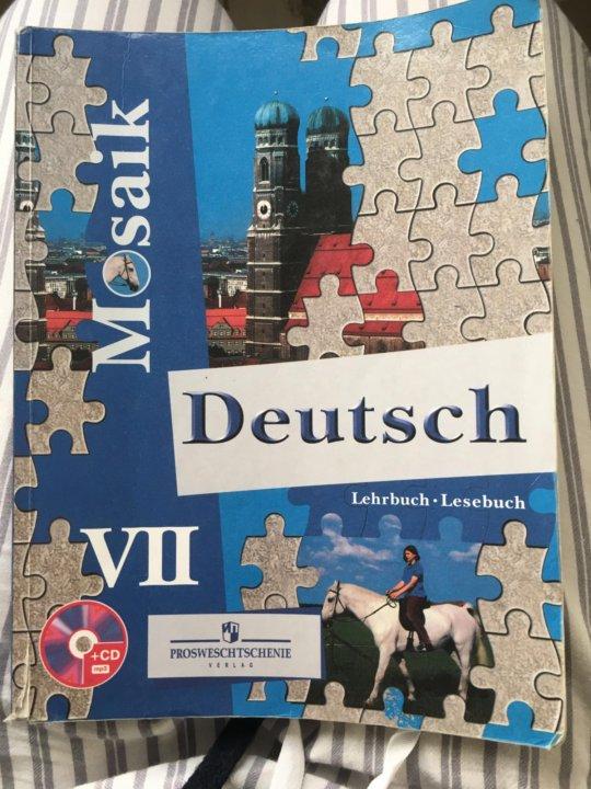 Решебник deutsch lehrbuch 7 klasse