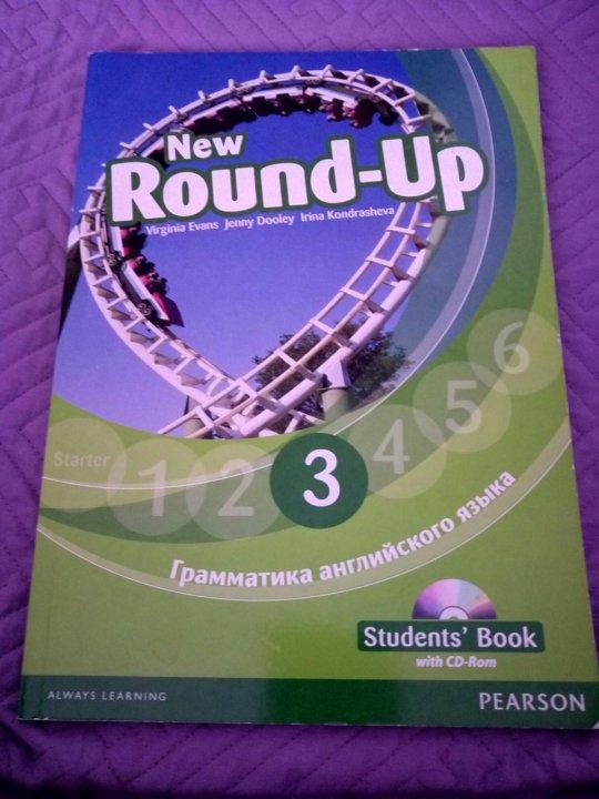 гдз по английскому языку round up 3