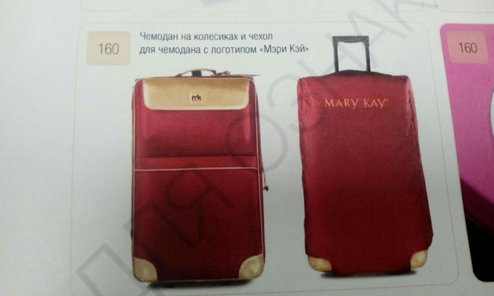 c1e15a6927f9 Чемодан новый от MARY KAY с чехлом – купить в Екатеринбурге, цена 4 ...