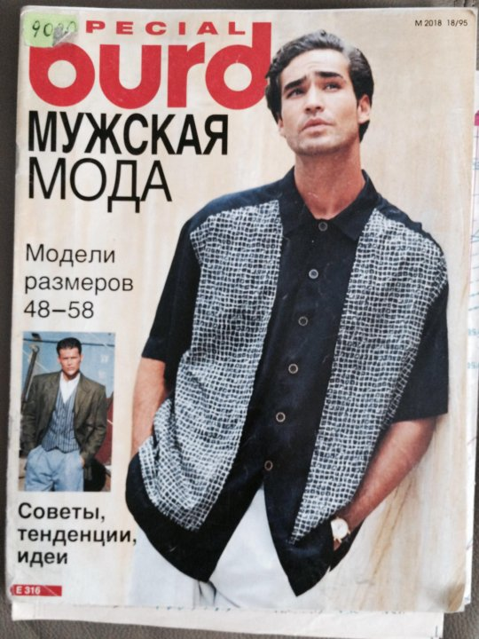e263fbd401cf книга мужская одежда технология пошива наталья волкова купить.