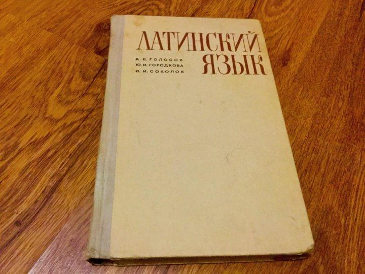 Латинский язык 20-е издание городкова