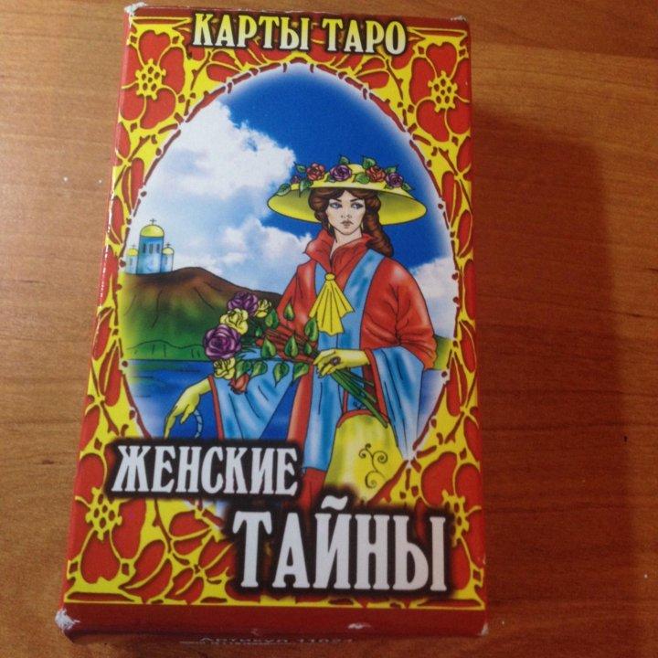 Где купить карты таро в саратове