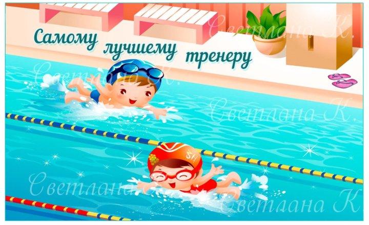 время поздравление с днем рождения юбилей 45 тренер по плаванию только красит