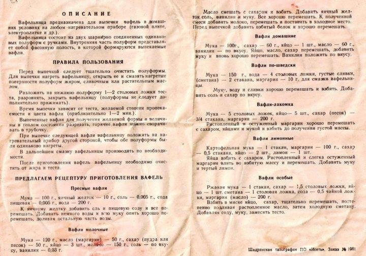 вафли для советской вафельницы рецепт с фото