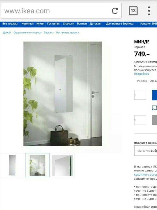 зеркало Ikea купить в иглино цена 550 руб продано 23 октября