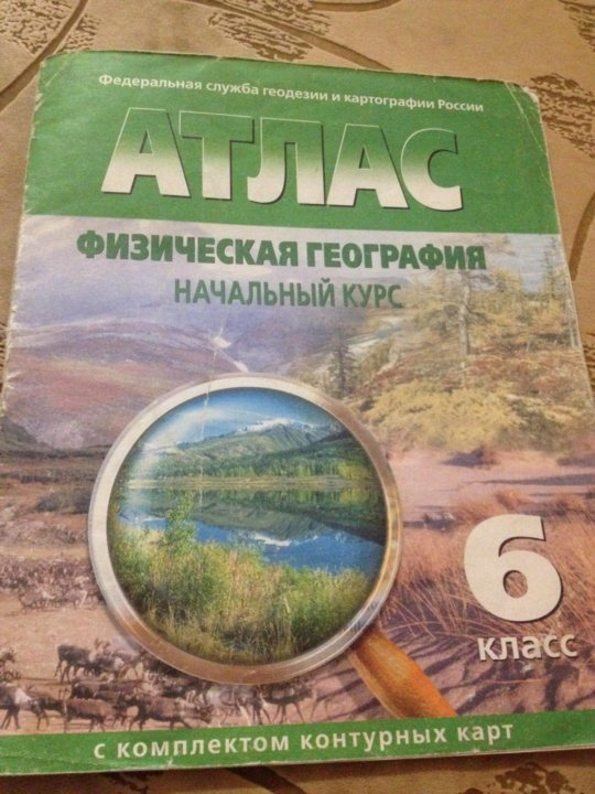 Атлас по географии 6 класс – купить в Нижнем Новгороде, цена 50 руб ... f0976c52590
