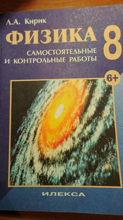 гдз л.а. кирик физика 8