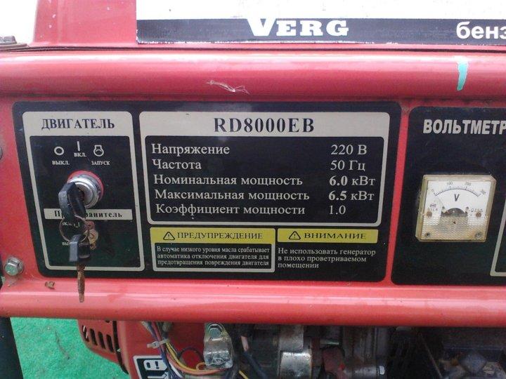 Генератор бензиновый redverg rd8000eb цена бензиновые генераторы япония