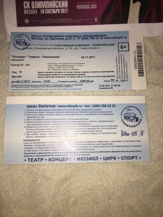 Концерт тимати 3 ноября билеты рождественский концерт 2017 билеты
