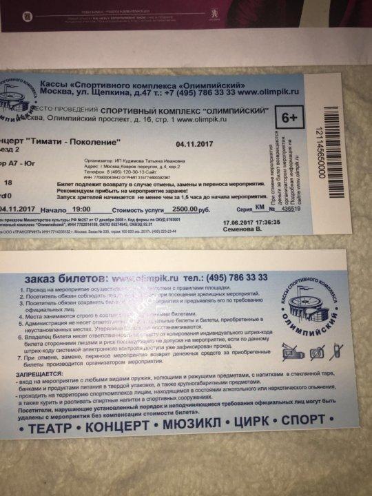 Билет на концерт тимати стоимость афиша театра пушкина на март