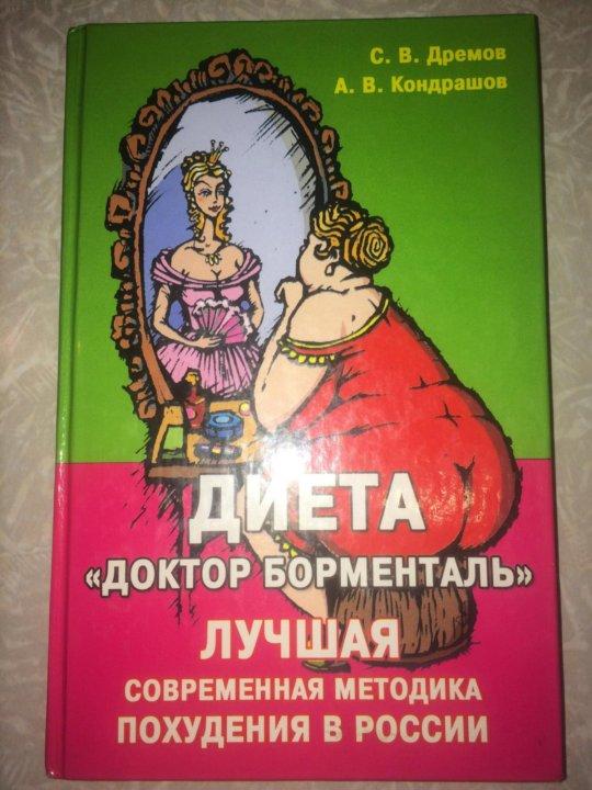 """Отзывы о книге диета """"доктор борменталь"""". Лучшая современная."""