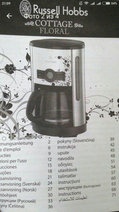 кофеварка sterlingg england инструкция