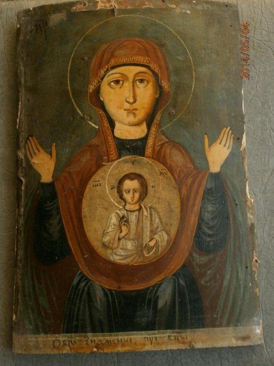 Картинки по запросу икона Божией Матери домашняя