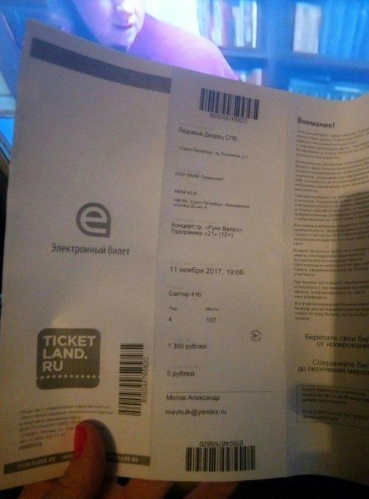 Билеты на концерт руки вверх цены спб билеты балет екатеринбург
