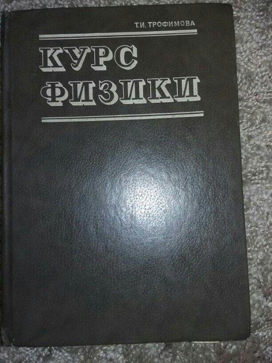 Трофимова Курс Физики Решебник Скачать Pdf