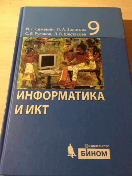 Залогова семакин к русаков информатики шестакова гдз учебнику