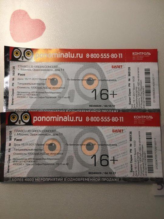 Купить билеты на концерт face цена билета в театре островского