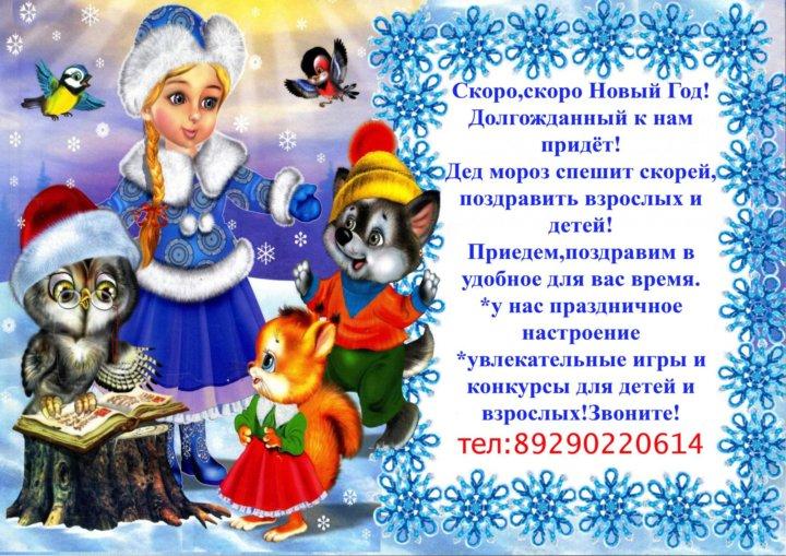 Поздравление детей с новым годом от деда мороза и снегурочки