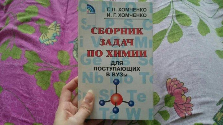 гдз по сборник задач по химии для поступающих в вузы хомченко