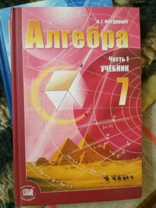 задачники по алгебре дрофа