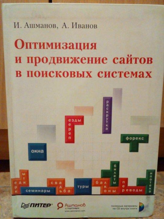 Ашманова продвижение сайтов в интернете сделать мобильное приложение интернет магазин