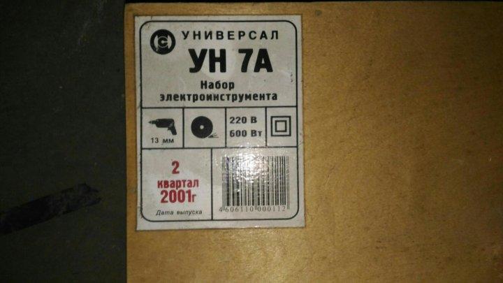Картинки по запросу набор УН-20