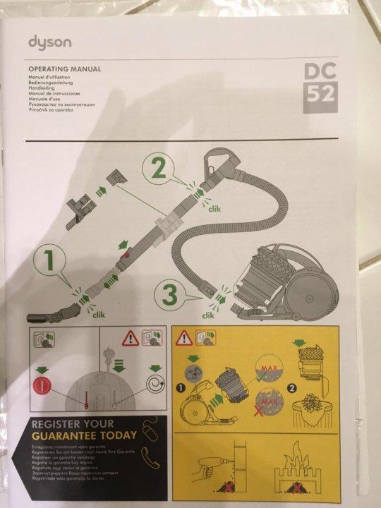 пылесос дайсон инструкция по эксплуатации dc52