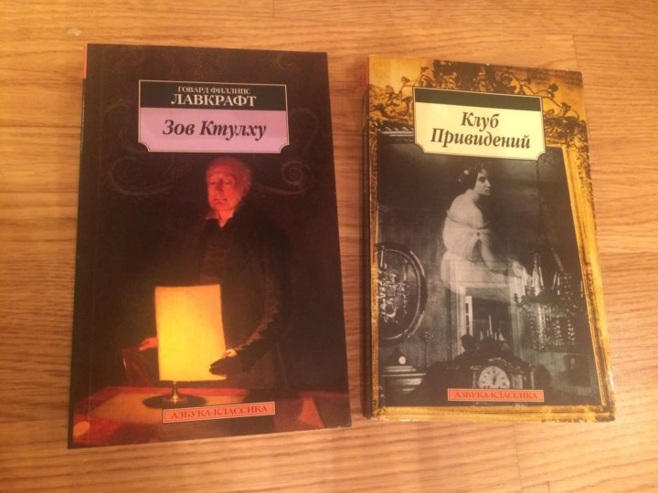 Книги о призраках и привидениях