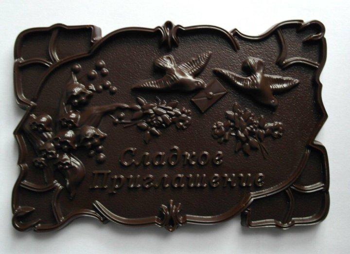 Малышу, открытки шоколадная