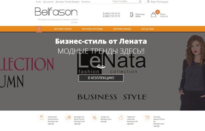 d73aef67d60 Продам действующий интернет-магазин одежды – купить в Москве