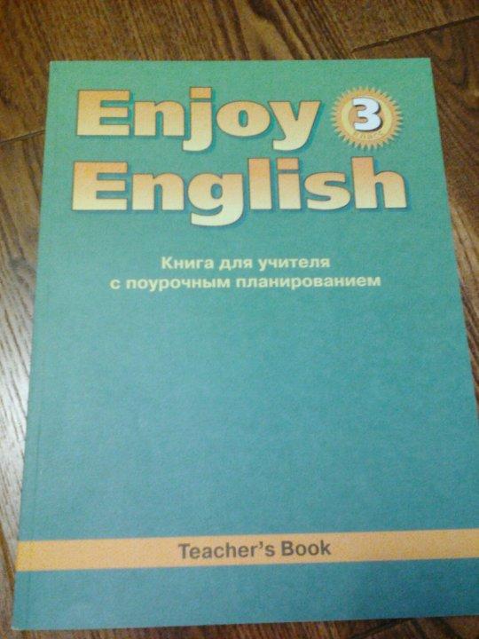 Enjoy English 3 teacher's book – купить в Реутове, цена 190