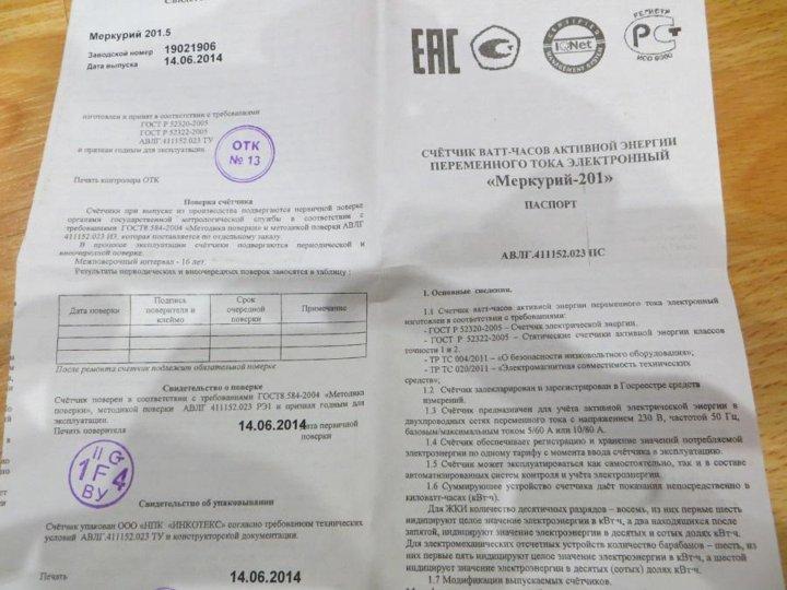 ПАСПОРТ ЭЛЕКТРОСЧЕТЧИКА МЕРКУРИЙ 233 СКАЧАТЬ БЕСПЛАТНО