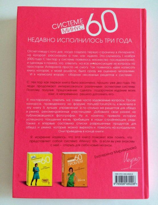 Книги Для Похудения Минус 60. Минус 60 (система похудения): меню на неделю, мотивация, принципы, рецепты, секреты, отзывы