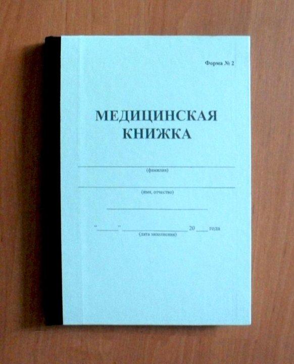 Медицинская книжка в волгограде где поменять паспорт без временной регистрации