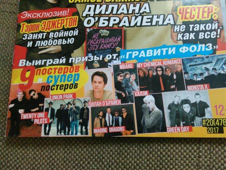 журналы с плакатами и постерами
