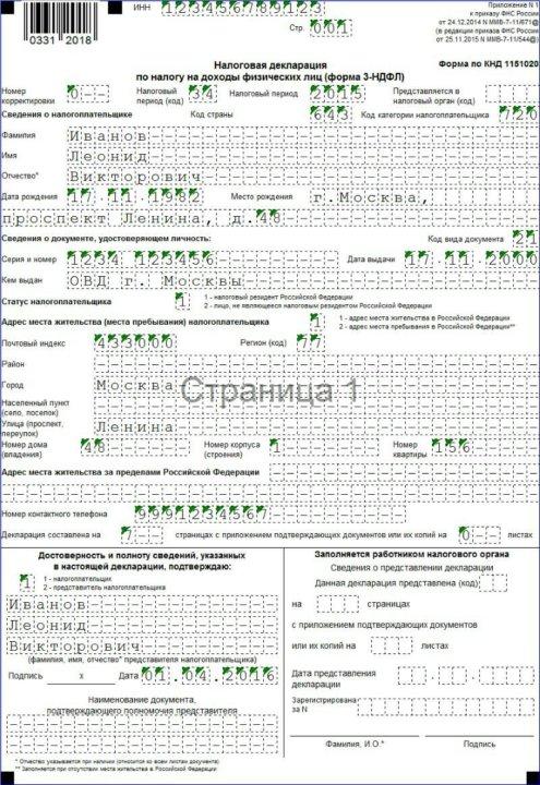 Стоимость декларации 3 ндфл в москве бухгалтер налог онлайн
