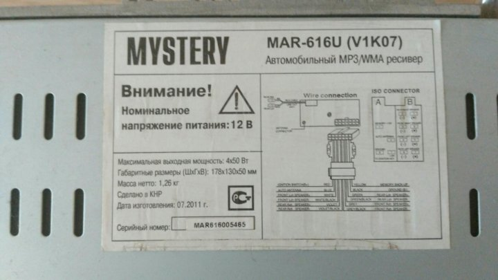 Схема mystery mar 919u