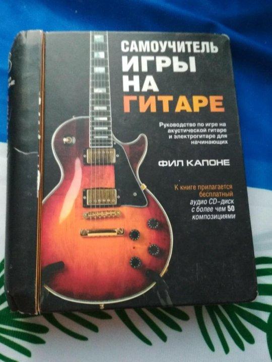 самоучитель игры на гитаре с нуля маргариты александровой